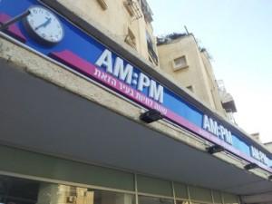 סניף של AM:PM. רוצים לחסוך? חפשו מקום אחר לקנות