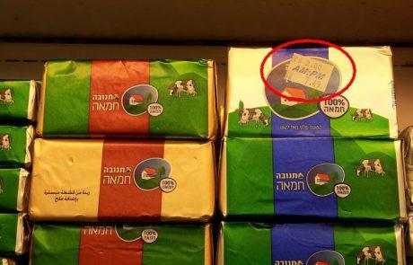 טריק החמאה: למה 200 ג' עולים יותר ב-am:pm?